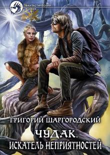 Обложка книги  - Чудак. Искатель неприятностей