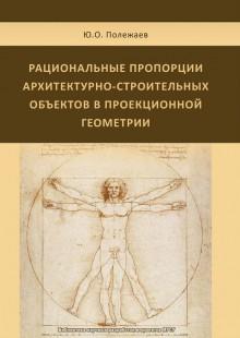 Обложка книги  - Рациональные пропорции архитектурно-строительных объектов в проекционной геометрии