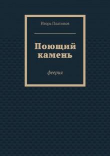 Обложка книги  - Поющий камень