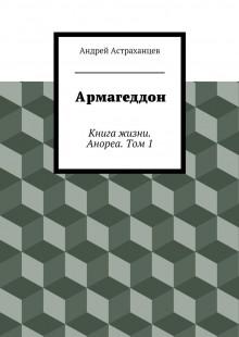 Обложка книги  - Армагеддон