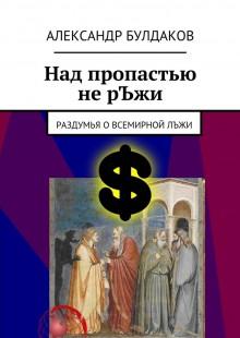 Обложка книги  - Над пропастью нерЪжи