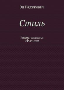 Обложка книги  - Стиль