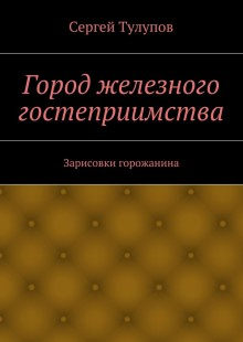 Обложка книги  - Город железного гостеприимства