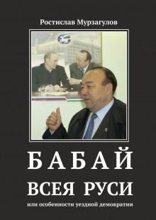 Обложка книги  - Бабай всеяРуси