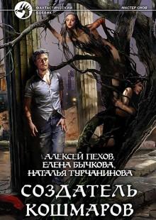 Обложка книги  - Создатель кошмаров