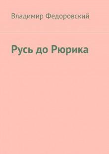 Обложка книги  - Русь доРюрика