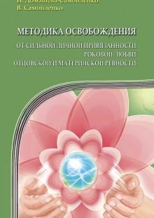 Обложка книги  - Методика освобождения от сильной личной привязанности, роковой любви, отцовской и материнской ревности