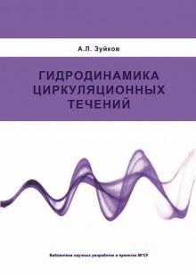 Обложка книги  - Гидродинамика циркуляционных течений