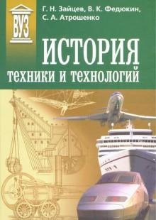 Обложка книги  - История техники и технологий