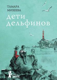 Обложка книги  - Дети дельфинов