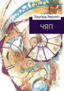 Обложка книги  - ЧЯП