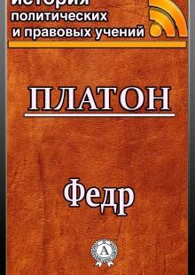 Обложка книги  - Федр