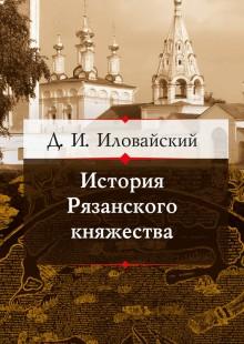 Обложка книги  - История Рязанского княжества