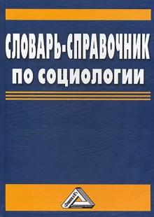 Обложка книги  - Словарь-справочник по социологии