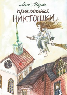 Обложка книги  - Приключения Никтошки