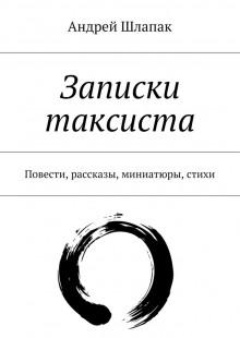 Обложка книги  - Записки таксиста