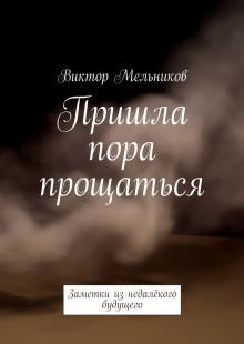 Обложка книги  - Пришла пора прощаться