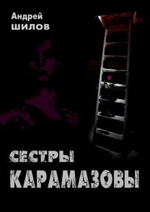 Обложка книги  - Сестры Карамазовы