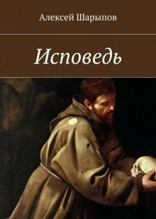Обложка книги  - Исповедь