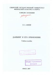 Обложка книги  - Дайвинг и его применение
