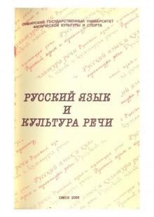 Обложка книги  - Русский язык и культура речи