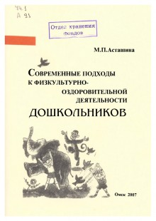 Обложка книги  - Современные подходы к физкультурно-оздоровительной деятельности дошкольников