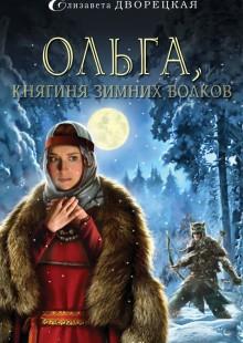 Обложка книги  - Ольга, княгиня зимних волков