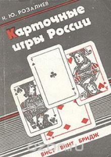 Обложка книги  - Карточные игры России. Вист, винт, бридж