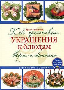 Обложка книги  - Как приготовить украшения к блюдам вкусно и экономно