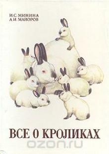 Обложка книги  - Все о кроликах