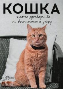 Обложка книги  - Кошка. Полное руководство по воспитанию и уходу