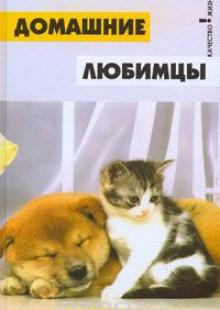Обложка книги  - Домашние любимцы