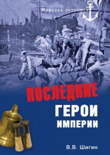 Обложка книги  - Последние герои империи