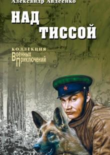 Обложка книги  - Над Тиссой (сборник)