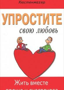 Обложка книги  - Упростите свою любовь. Жить вместе проще и счастливее