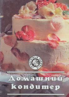 Обложка книги  - Домашний кондитер