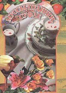 Обложка книги  - Муссы, пудинги, суфле