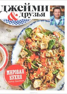 Обложка книги  - Выбор Джейми. Мировая кухня