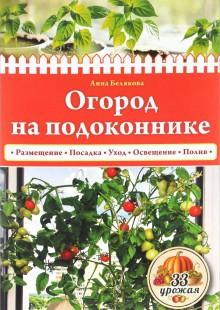 Обложка книги  - Огород на подоконнике