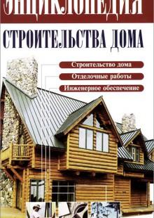 Обложка книги  - Энциклопедия строительства дома