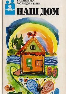 Обложка книги  - Наш дом