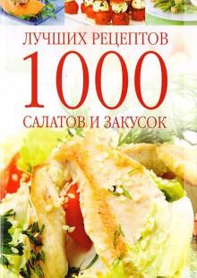 Обложка книги  - 1000 лучших рецептов салатов и закусок