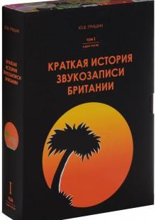 Обложка книги  - Краткая история звукозаписи Британии. Крупные и независимые компании. Том 1. В 2 частях (подарочный комплект из 2 книг)
