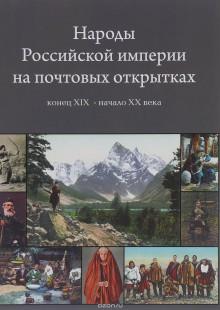 Обложка книги  - Народы Российской империи на почтовых открытках. Конец XIX – начало XX века