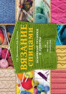 Обложка книги  - Вязание спицами. Основные техники и приемы