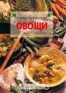Обложка книги  - Овощи