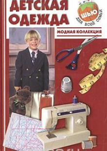 Обложка книги  - Детская одежда. Модная коллекция