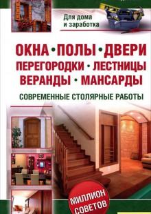 Обложка книги  - Окна, полы, двери, перегородки, лестницы, веранды, мансарды. Современные столярные работы