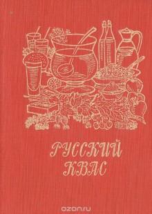 Обложка книги  - Русский квас и другие напитки