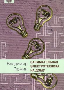 Обложка книги  - Занимательная электротехника на дому